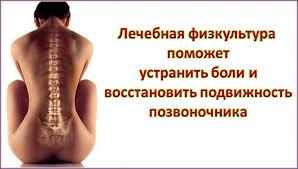 Регулярное выполнение упражнений (смотрите видео) в течение 2-х месяцев, по словам специалиста, мягко восстанавливает измененные в ходе заболевания диски позвонков шеи и грудного отдела.