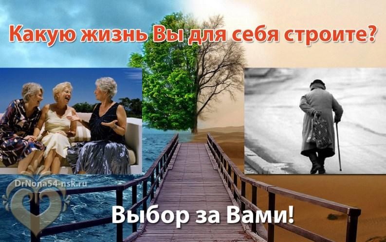 Izmeneniya_v_organizme_v_protsesse_staren