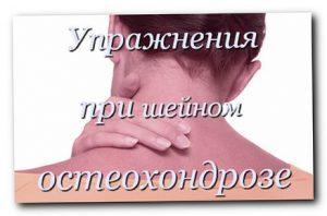 Osteoxondroz_sheyinogo_otdela_pozvonochnika_simptomi_i_lechenie_v_domashnikh_usloviyakh