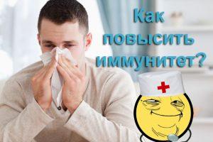 Kak_povysit_immunitet_vzroslomu_cheloveku