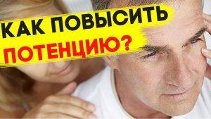 Muzhskoe_zdorovie_potentsiya