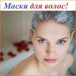 ukreplenie_korneyi_volos_pri_vipadenii
