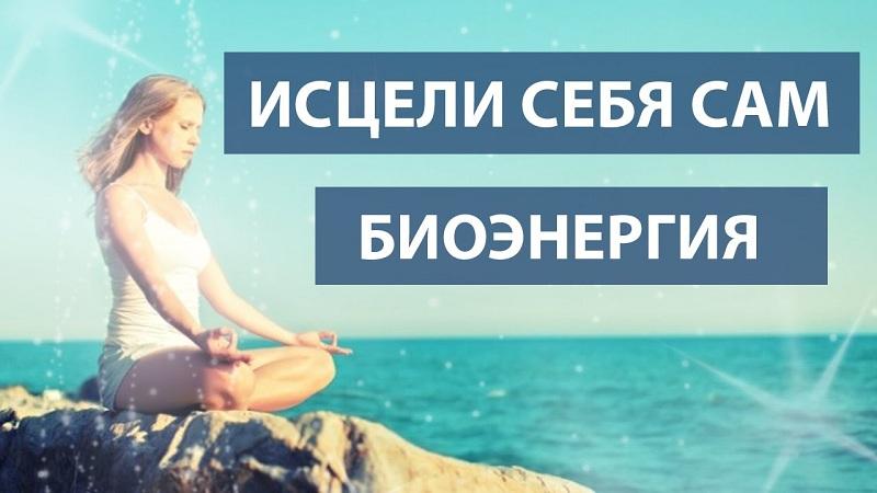 isceli_sebya_sam