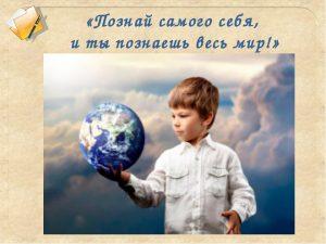 zachem_chelovek_poznaet_sebya