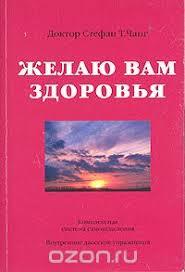 Samoistselenie_ot_vsekh_bolezney_po_doktoru_Changu