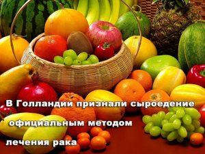 Eto_interesno_kak_lechit_rak