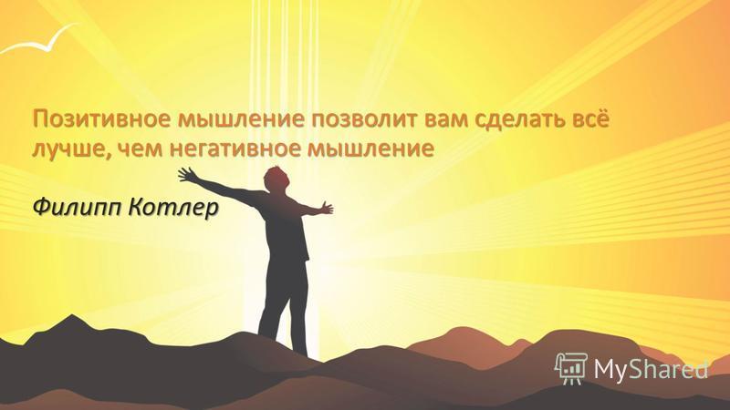 Lichnaya_sistema_zdorovogo_myshleniya