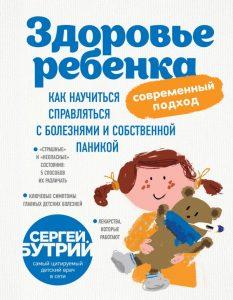 Zdorovie_i_fizicheskoe_razvitie_detej