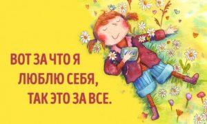 Chto_takoe_lyubov_argumenty
