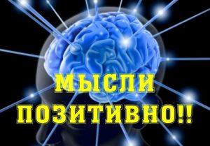 Preobrazi_svoyu_zhizn_pozitivnym_myshleniem