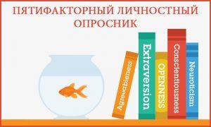 Test_po_psikhologii_lichnosti