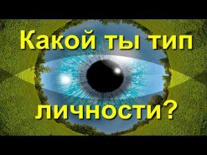 Test_po_psikhologii_lichnosti_prodolzhenie