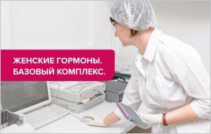 ZHenskie_gormony_analizy