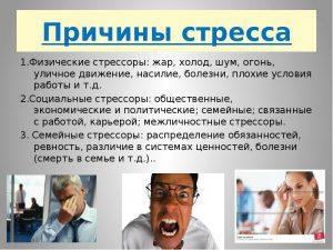 Nakhozhus_v_postoyannom_silnom_stresse