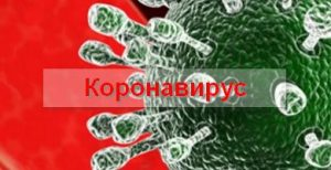 Koronavirus_chto_eto_takoe_u_lyudei_simptovy_i_lechenie
