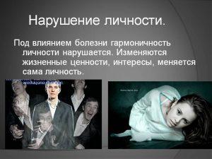 Psikhologiya_lichnosti