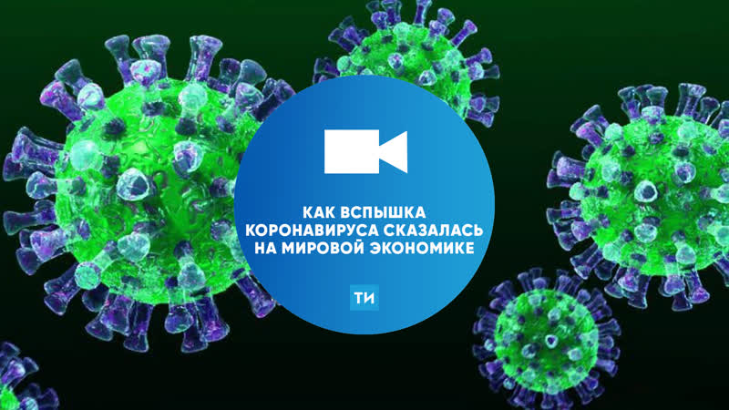 Koronavirus_shok_dlya_mirovoi_economici