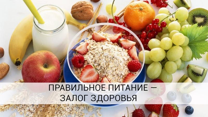Vazhnost_i_printsipy_pravilnogo_pitaniya