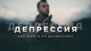 Esli_u_vas_depressiya_iz-za_koronavirusa