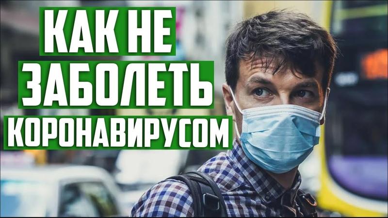 Kak_ne_zarazitsya_koronavirusom_v_Rossii