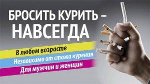 Kak_bystro_brosit_kurit_samostoyatelno